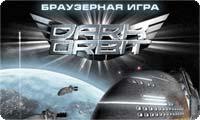 Darkorbit (Даркорбит, Тёмная Орбита)