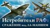 Истребители РАФ. Сражение над Ла-Маншем